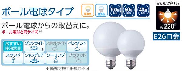 Panasonic ボール形LED電球 広配光タイプ