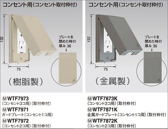 Panasonic コスモシリーズ ワイド21配線器具