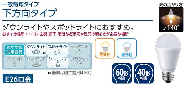 Panasonic 一般電球形LED電球 下方向配光タイプ