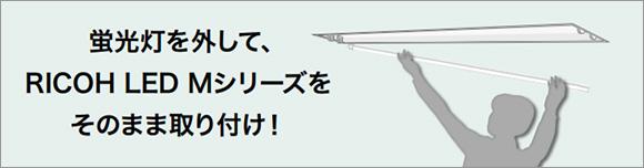 RICOH 直管LEDランプ【工事不要】