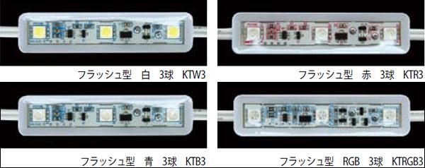 SSライト フラッシュ型LEDモジュール