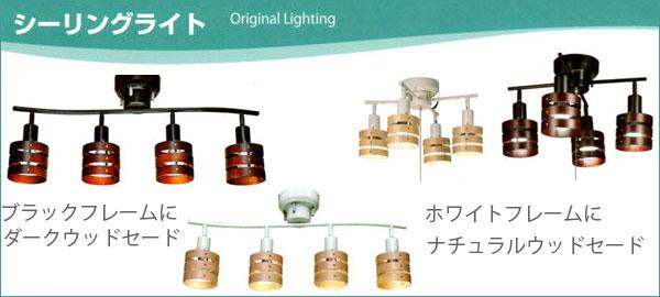 東京メタル ウッドセードシーリングライト