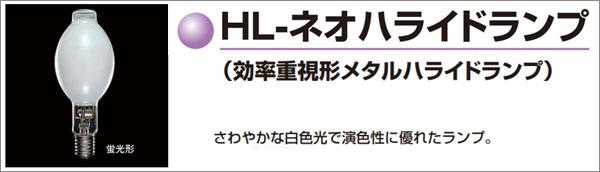 東芝 HL-ネオハライドランプ(効率重視形メタルハライドランプ)