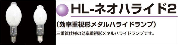 東芝 HL-ネオハライドランプ2(効率重視形メタルハライドランプ)
