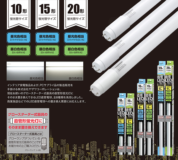 【YAZAWA】直管LEDランプ【工事不要(グロー式)G13 片側給電・電源内蔵】