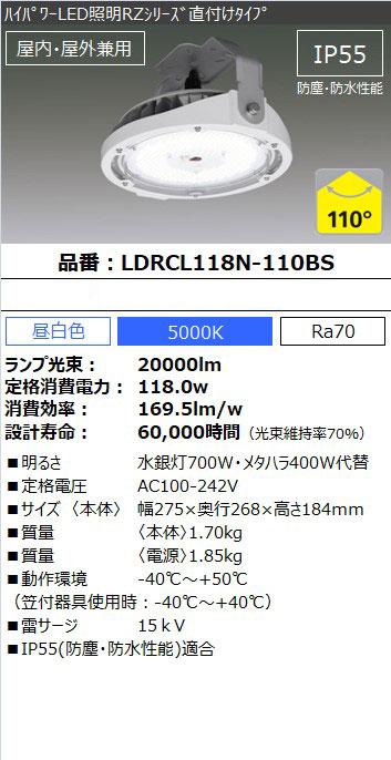 LDRCL118N-110BS