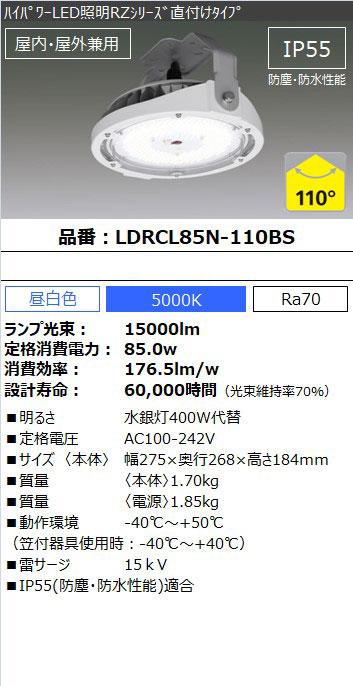 LDRCL85N-110BS