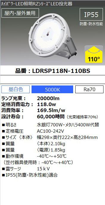 LDRSP118N-110BS