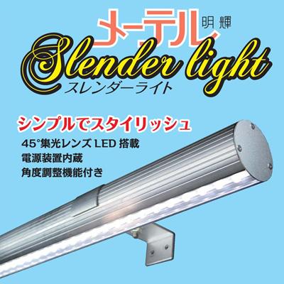 SLENDER-LIGHT-C650L-100