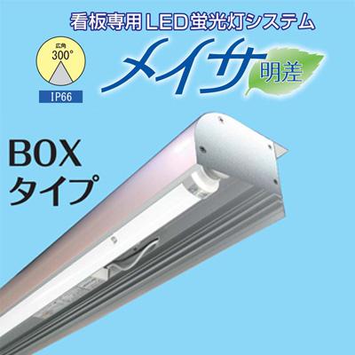 メイサ BOX 20W-6000K SET