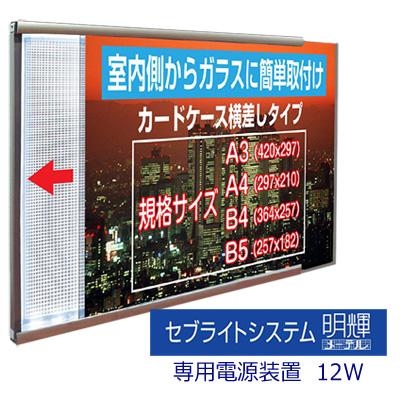 セブライトシステム メーテル用電源12W