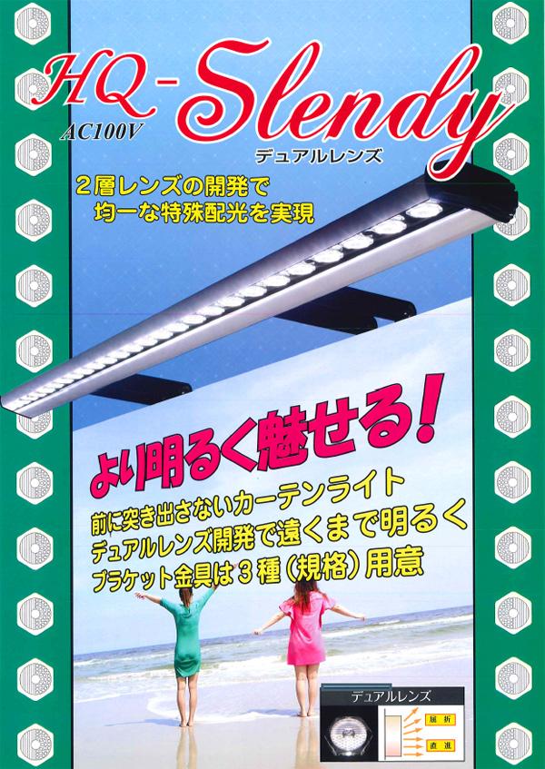 アイエスパートナー LEDカーテンライト HQ-スレンディ