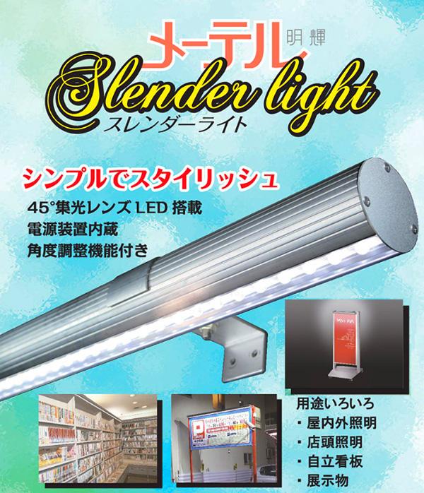 アイエスパートナー LEDカーテンライト メーテル(明輝) スレンダーライト