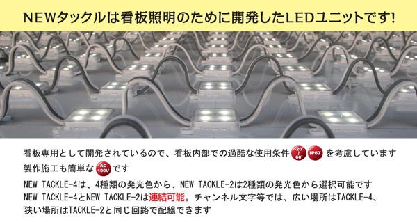 アイエスパートナー タックル2(TACKLE2)