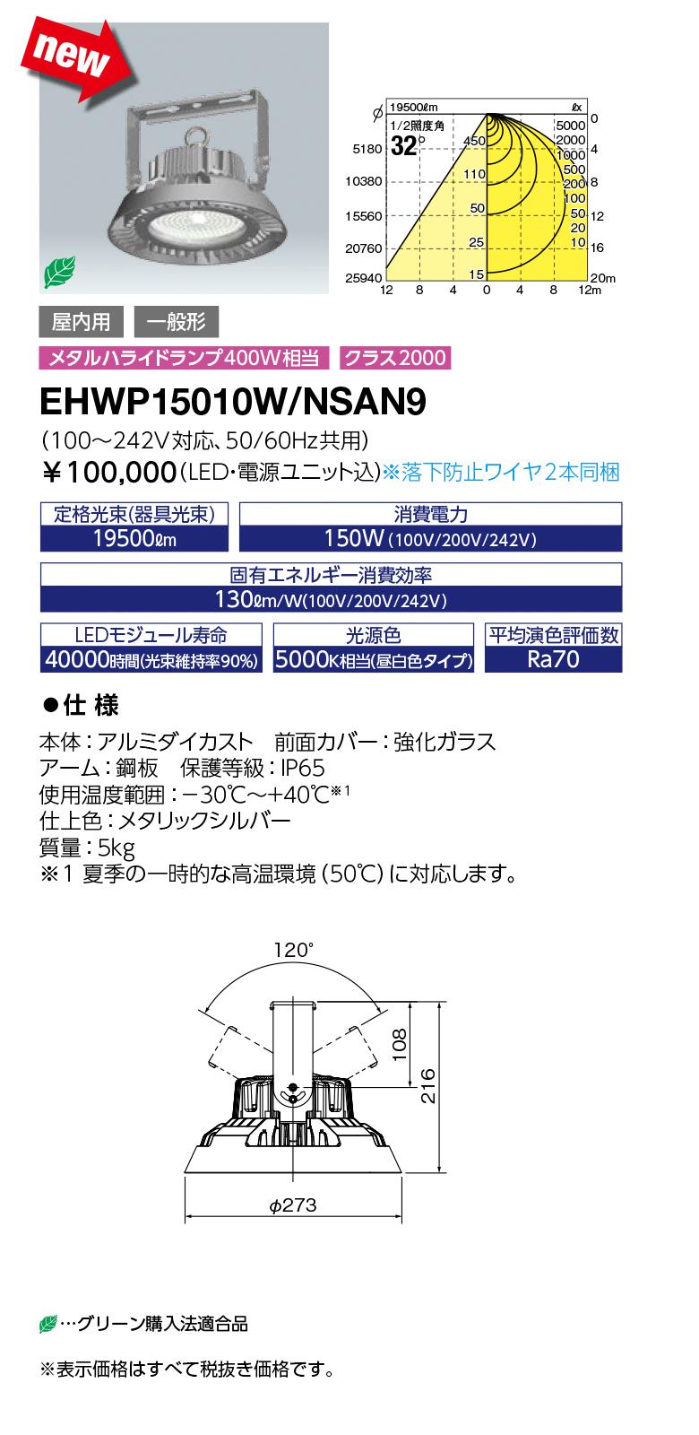 EHWP15010W/NSAN9
