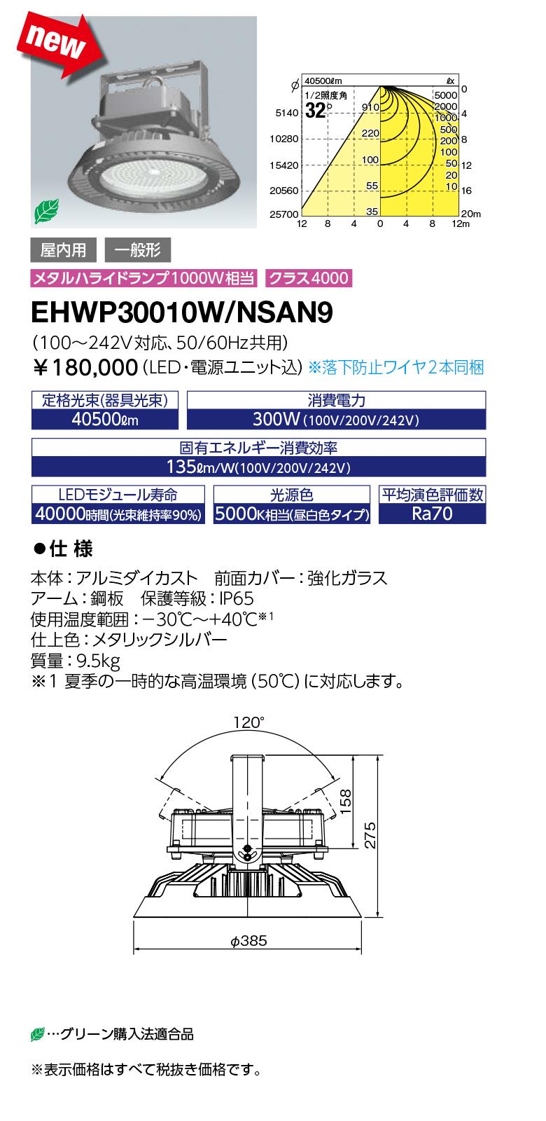 EHWP30010W/NSAN9