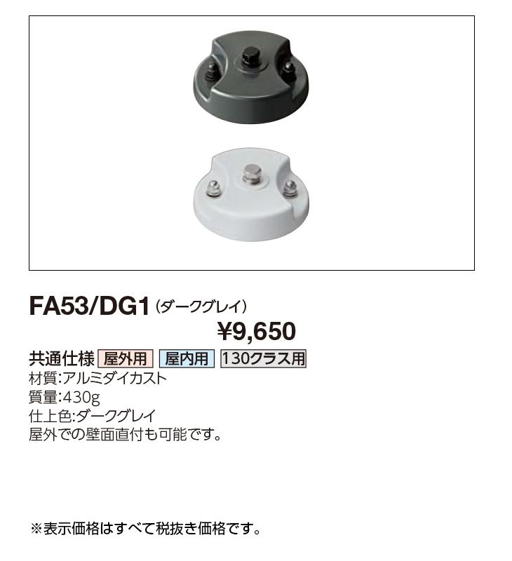 FA53/DG1