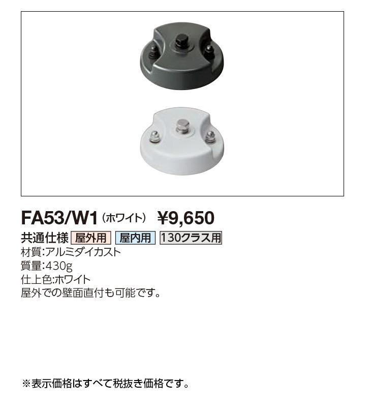 FA53/W1