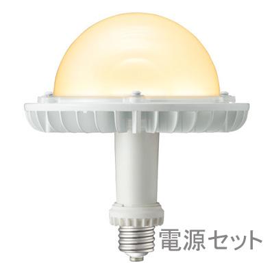 【岩崎電気(IWASAKI)】レディオックLEDアイランプSP-W 98W+電源セット