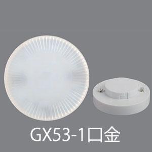 LDF5N-H-GX53
