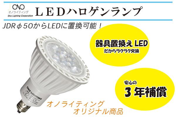 【オノライティング】ハロゲンランプ型LED電球