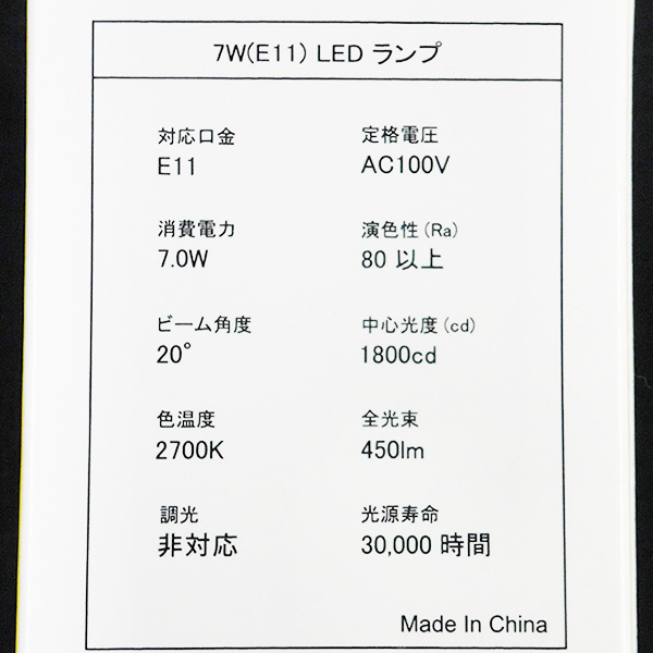 LDR7LM-E11/27