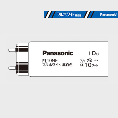 【Panasonic】フルホワイト蛍光灯