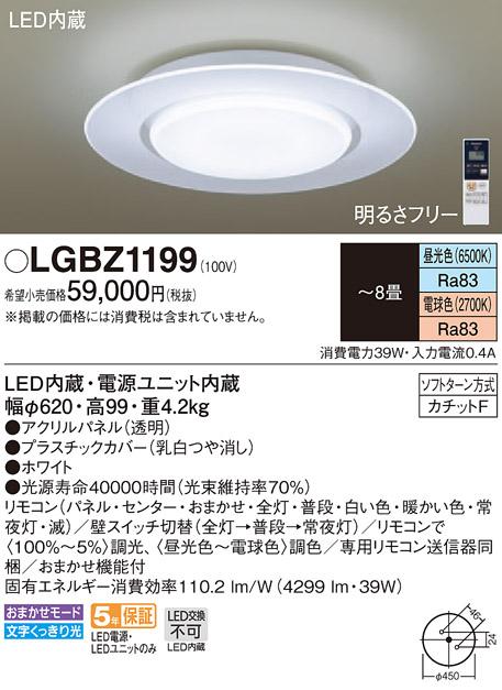 LGBZ1199