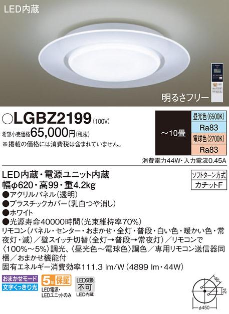 LGBZ2199