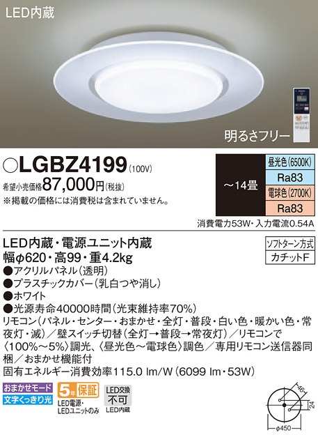 LGBZ4199