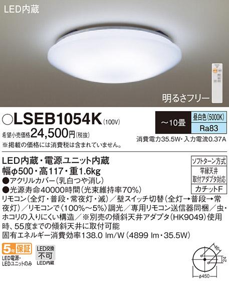 LSEB1054K