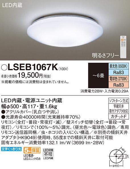 LSEB1067K