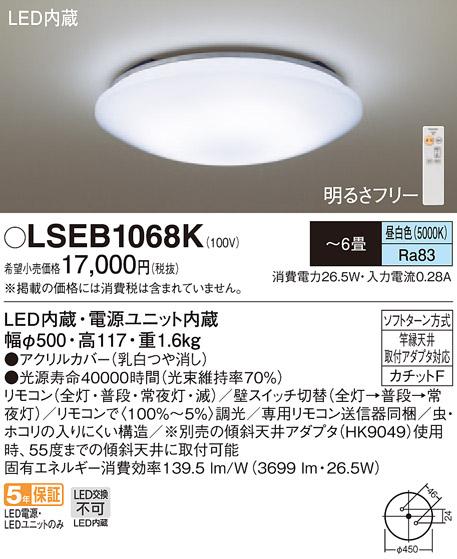 LSEB1068K