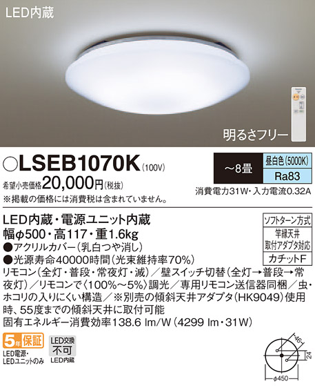 LSEB1070K