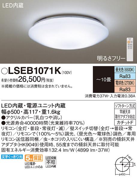 LSEB1071K