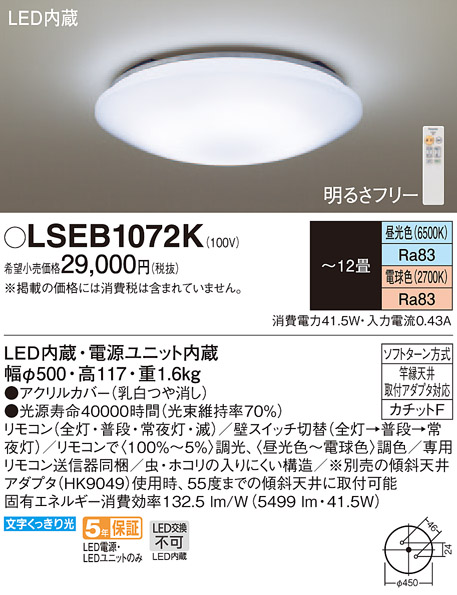 LSEB1072K