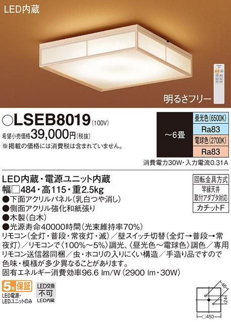 LSEB8019