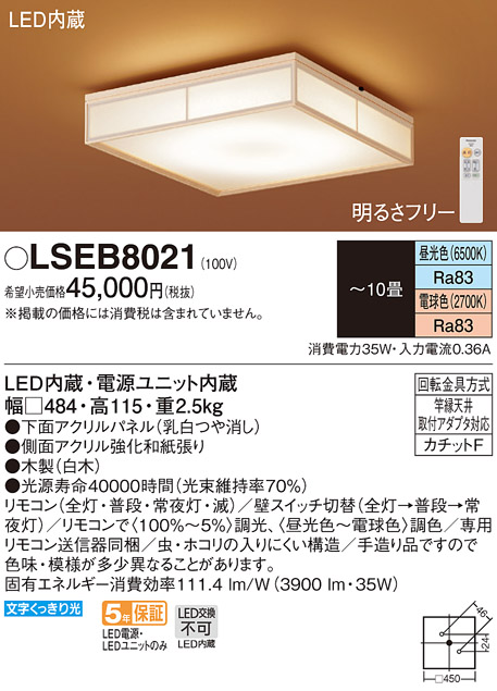 LSEB8021