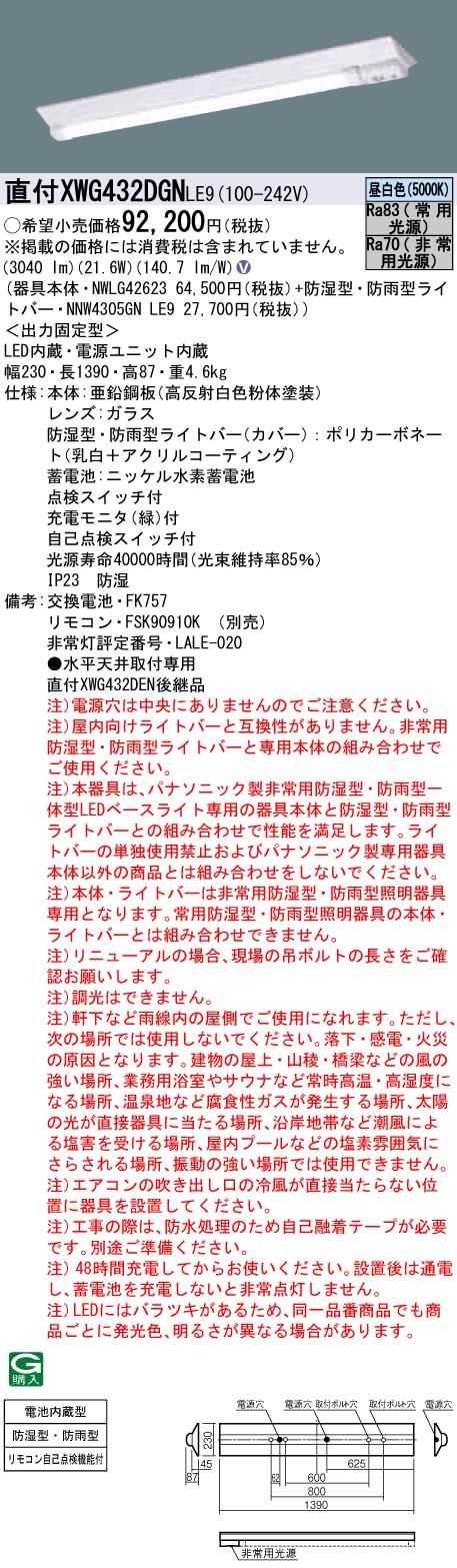 XWG432DGN LE9