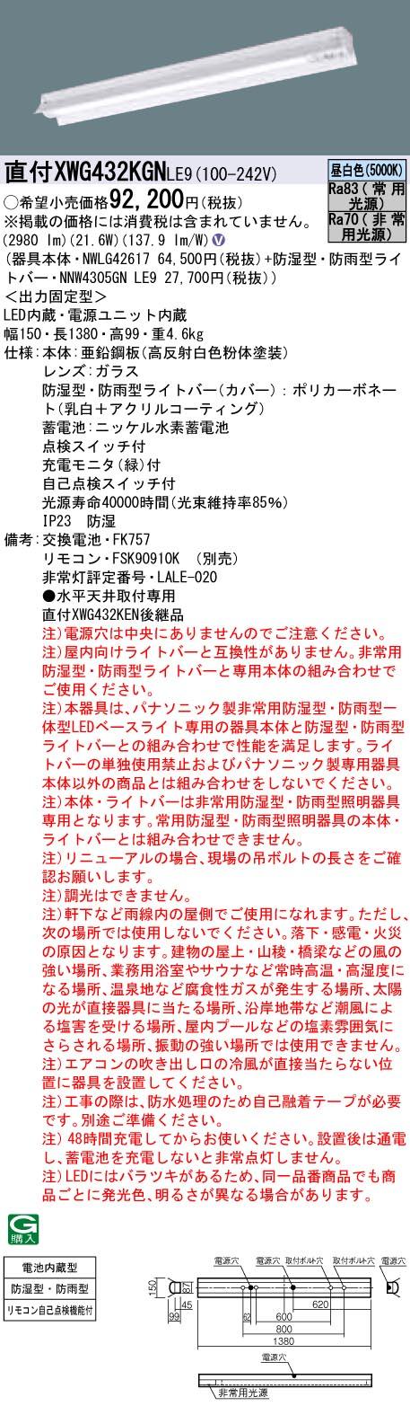 XWG432KGN LE9
