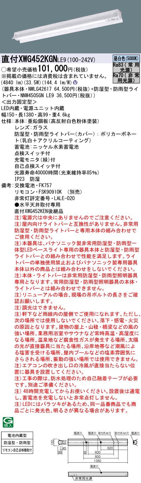 XWG452KGN LE9