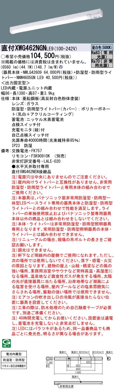 XWG462NGN LE9