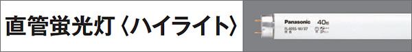 Panasonic 直管蛍光灯<ハイライト>
