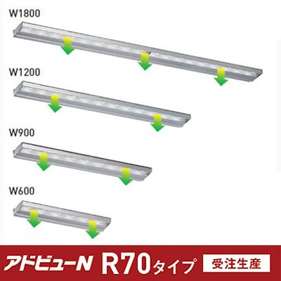 アドビューN W600-65K(R70)