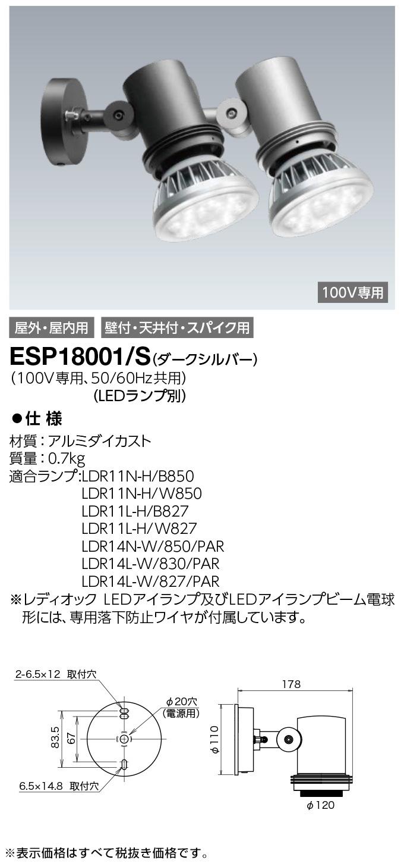 ESP18001/S + LDR11L-H/W827