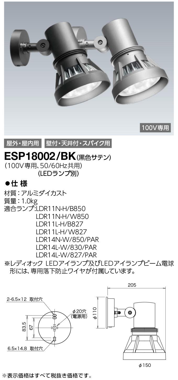 ESP18002/BK + LDR14N-W/850/PAR