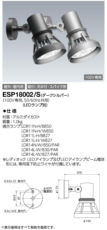 ESP18002/S + LDR14L-W/827/PAR