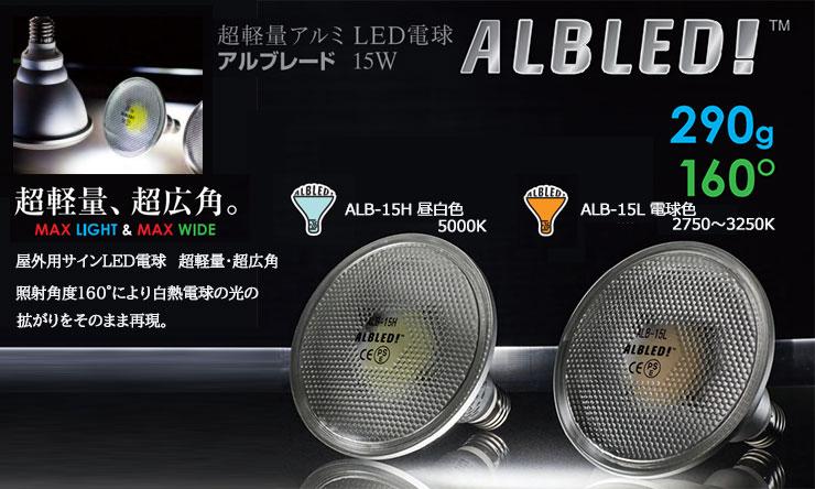 超軽量アルミLED電球アルブレード