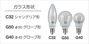 ウシオライティング LEDフィラメント電球特集
