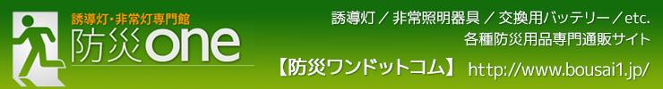 誘導灯/非常照明器具/交換用バッテリーの総合専門サイト 【防災ONE】